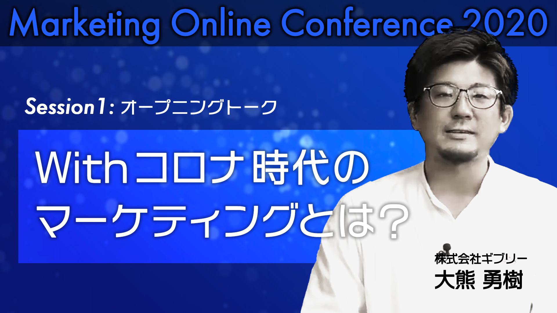【Session1:オープニングトーク】Withコロナ時代のマーケティングとは?