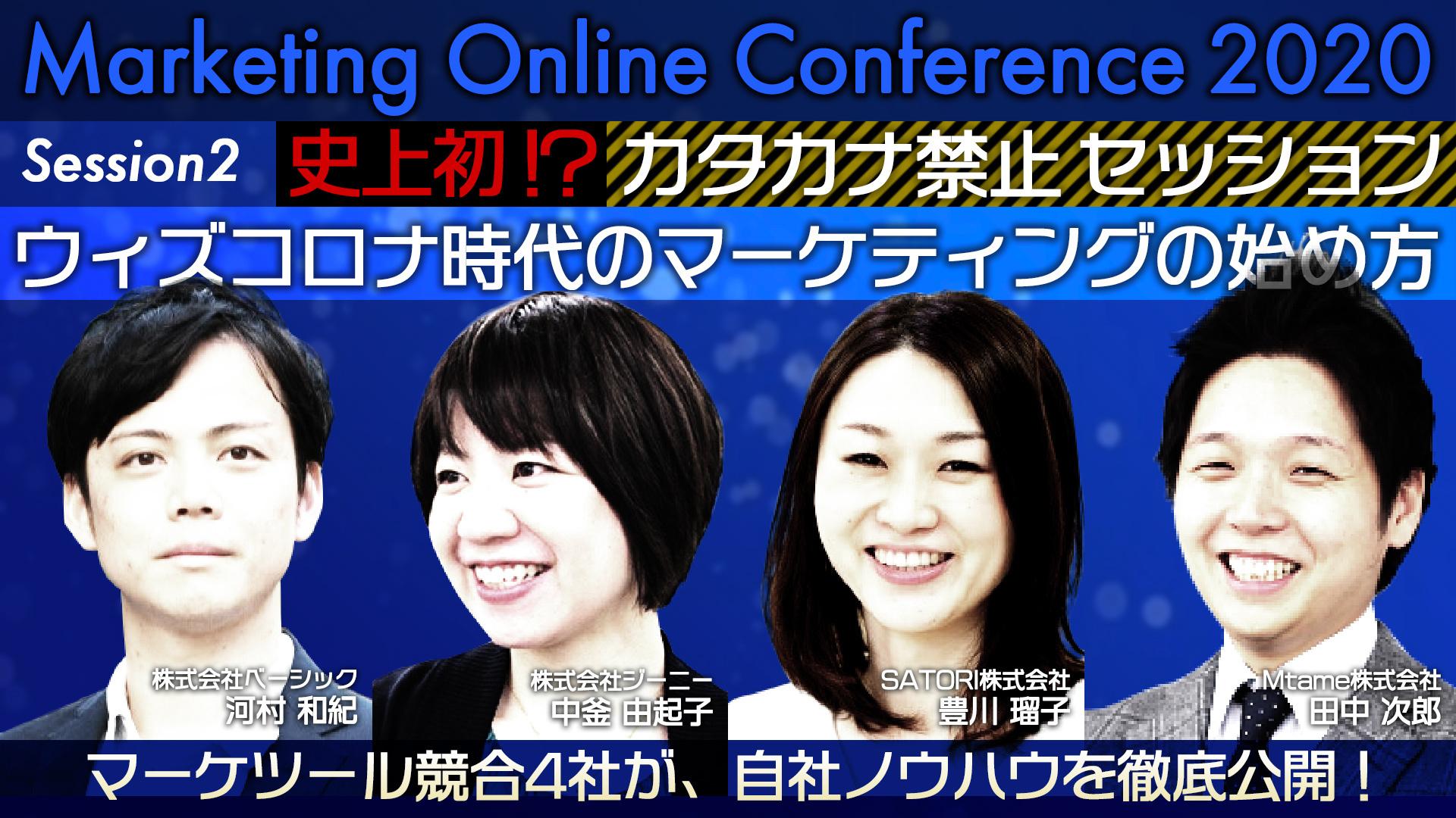 【Session2】史上初!?カタカナ禁止セッション ウィズコロナ時代のマーケティングの始め方ーマーケツール競合4社が、自社ノウハウを徹底公開!