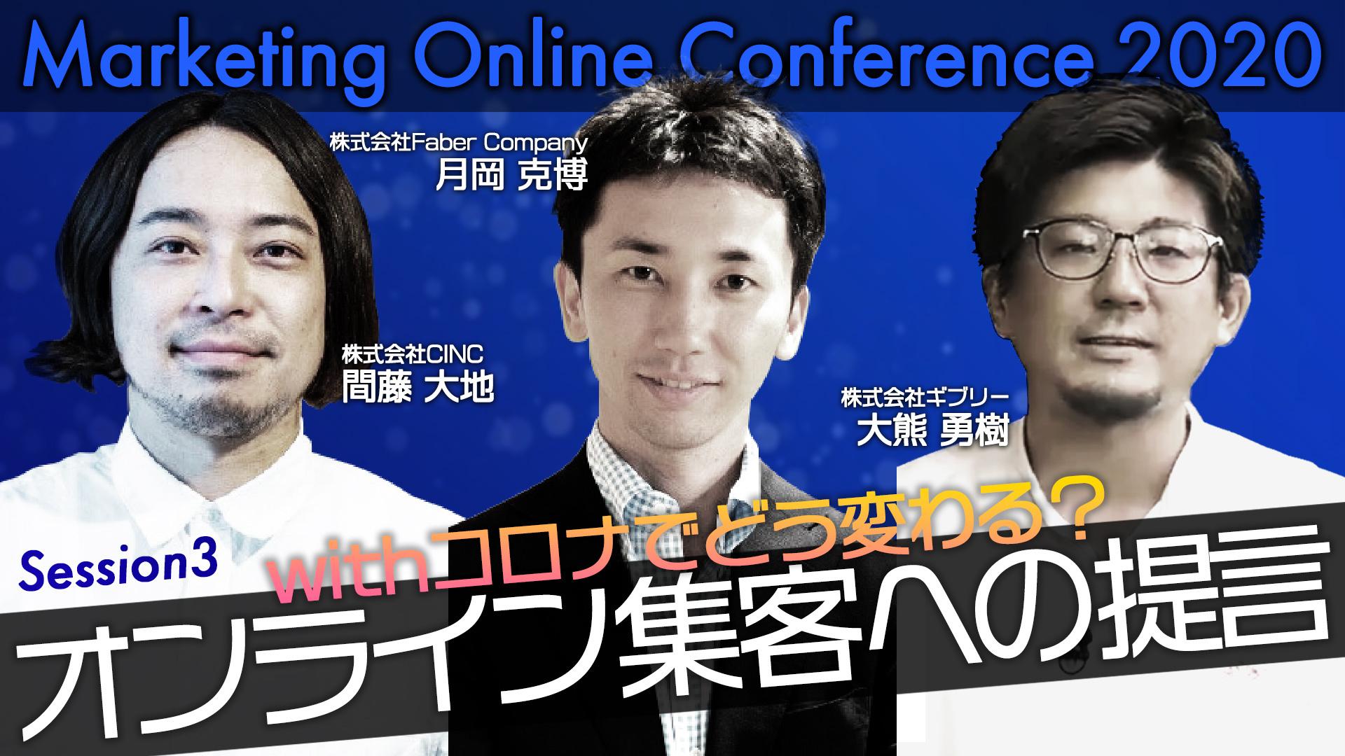 【Session3】withコロナでどう変わる?オンライン集客への提言