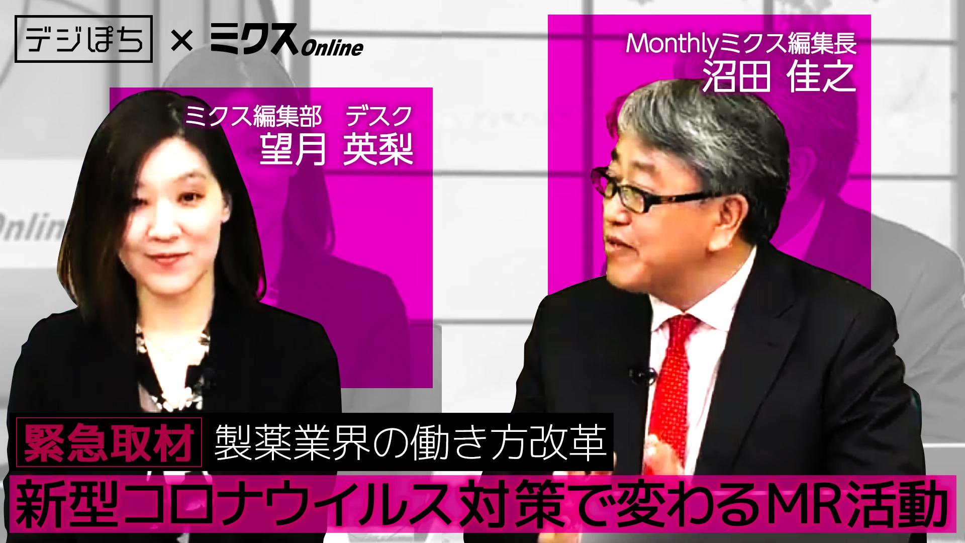 【緊急取材】新型コロナウイルス対策で変わるMR活動~製薬業界の働き方改革~