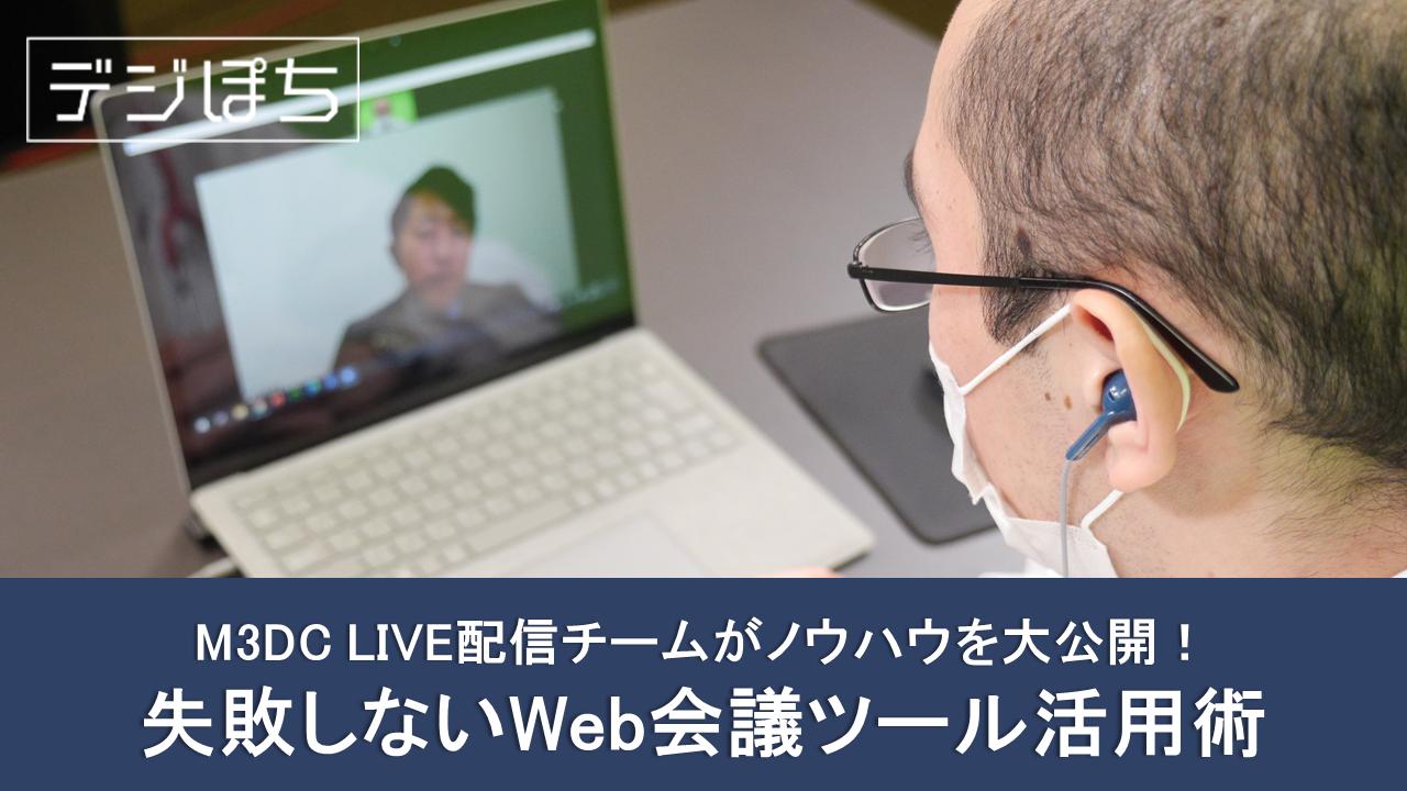 M3DC LIVE配信チームがノウハウを大公開!失敗しないWeb会議ツール活用術