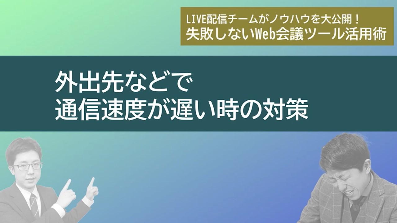 M3DC LIVE配信チームがノウハウを大公開!失敗しないWeb会議ツール活用術 #1 VTR編