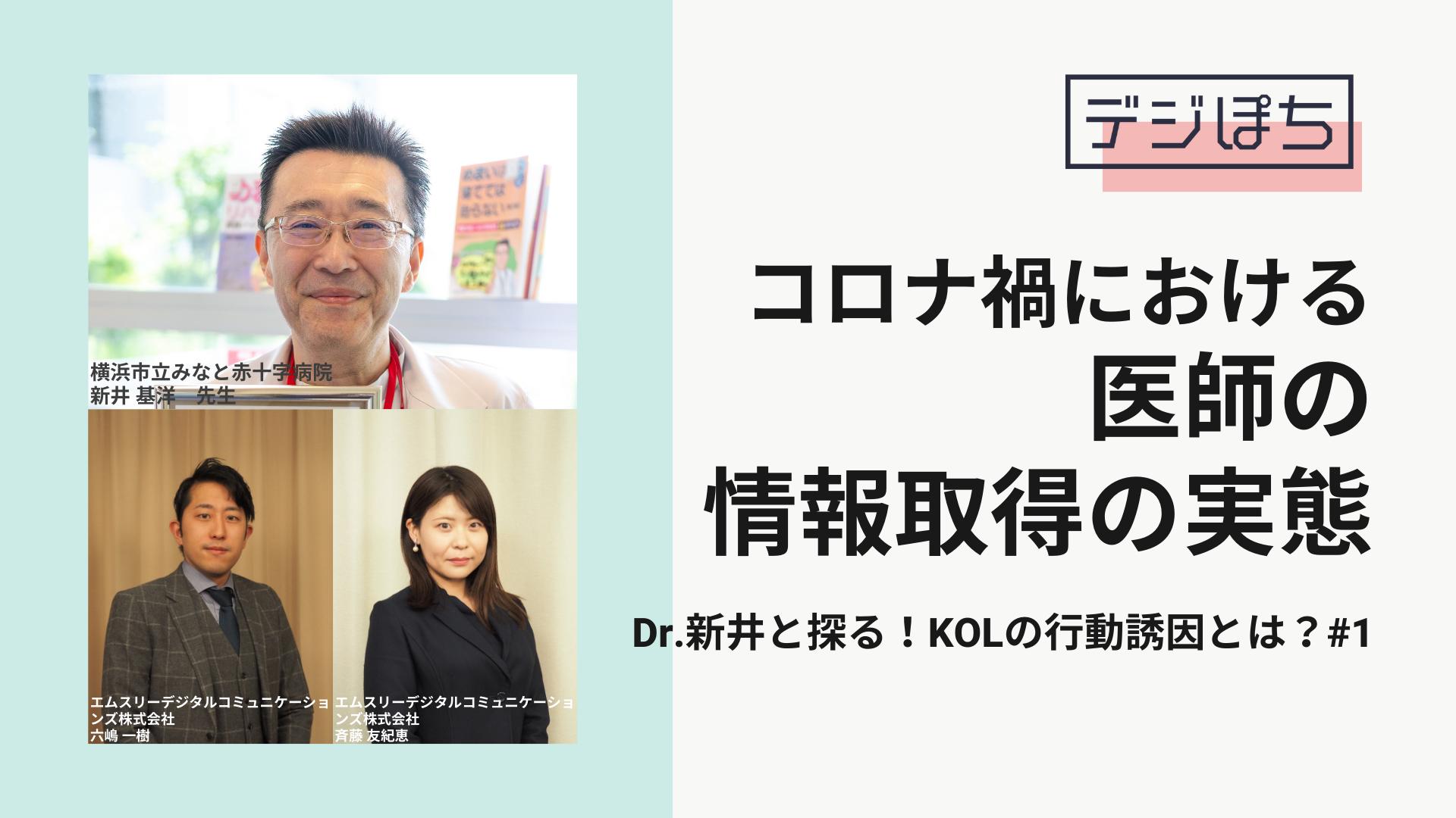 コロナ禍における医師の情報取得の実態~Dr.新井と探る!KOLの行動誘因とは?#1~