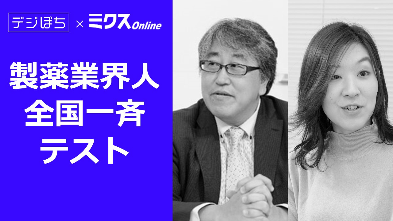 """""""製薬業界人""""全国一斉テスト!"""