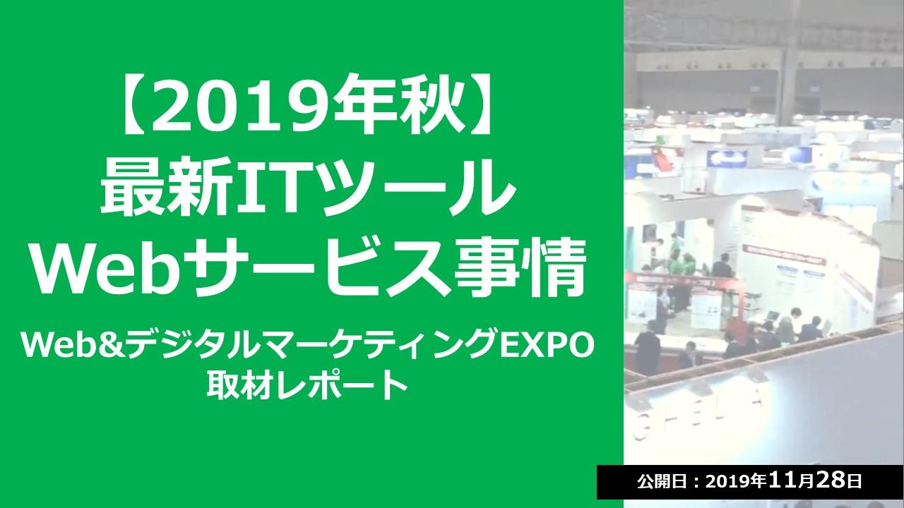 出張デジぽち!Web&デジタルマーケティングEXPO取材レポート