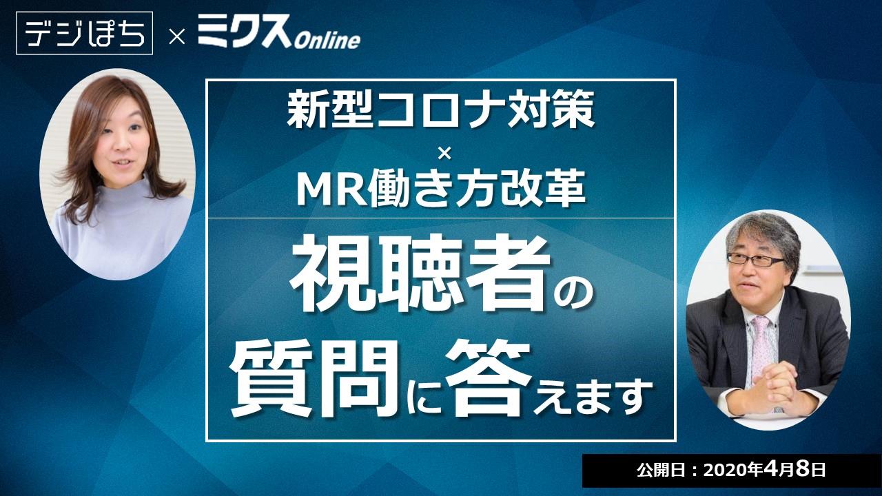【番外編】新型コロナ対策 × MR働き方改革~視聴者から番組に寄せられた質問にミクス編集部が回答します~